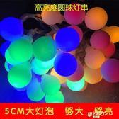 LED彩燈閃燈串usb節日滿天星5cm大圓球婚慶影樓電池燈串防水