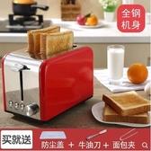秒殺麵包機 家用早餐吐司機烤麵包機2片小多士爐全自動多功能土司烘烤機  JD