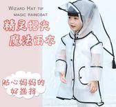 雨衣 兒童雨衣寶寶女童男童透明雨披1-3幼兒園一歲小童學生2-6WE430『優童屋』