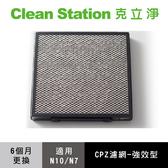 【N10 / N7 適用】CPZ二合一濾網