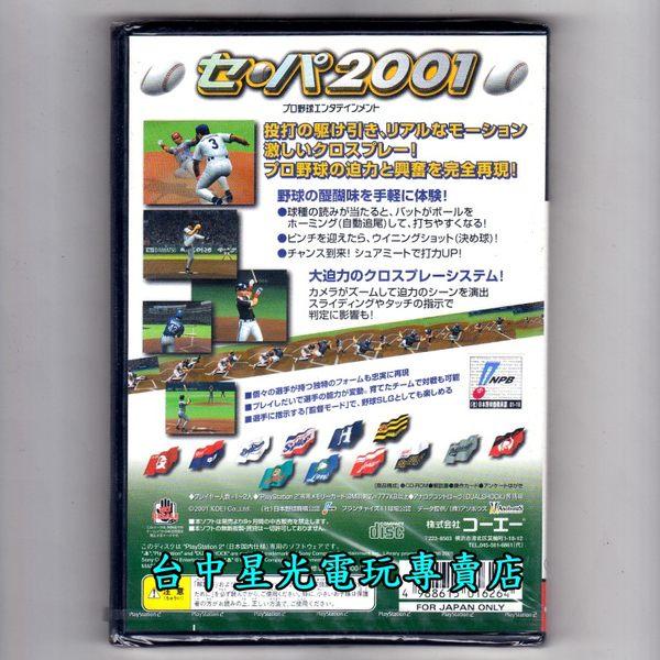【PS2原版片 可刷卡】☆ 日本職棒聯盟2001 ☆純日版全新品【出清特賣會】台中星光電玩