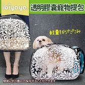 【培菓平價寵物網】IBIYAYA 依比呀呀《透明膠囊》FC1220寵物提包(多種款式)