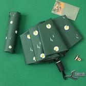 小雛菊折傘折疊太陽傘防曬防紫外線復古簡約傘【邻家小鎮】