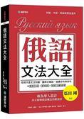 俄語文法大全:專為華人設計,真正搞懂俄語構造的解剖書(全書俄語標重音 中、俄文雙