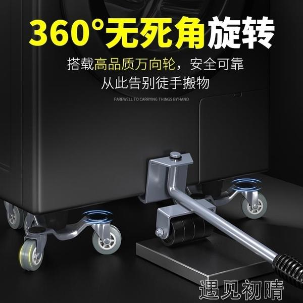 搬家神器工具重物行動挪床家具移物搬運利器家用重型小型萬向滑輪YJT 遇見初晴