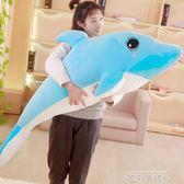 可愛海豚毛絨玩具布娃娃公仔玩偶女生日禮物床上安撫抱枕男抱抱熊QM 依凡卡時尚