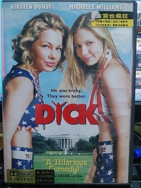 挖寶二手片-P11-286-正版DVD-電影【白宮也瘋狂】-克絲汀鄧斯特 蜜雪兒威廉絲 丹艾迪亞 威爾法洛