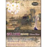 音樂花園-清明上河圖(古典中國)CD (10片裝)