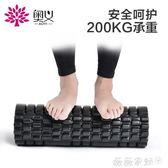 瑜伽柱 奧義泡沫軸肌肉放松滾軸瑜伽柱健身瑜伽棒狼牙按摩棒 滾筒輪 igo薇薇家飾