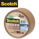 【3M 3039 Scotch 牛皮紙膠帶48mmx40y / 個