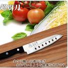 全能日本鋼超廚刀-七孔刀小 7S【AE02308】JC雜貨