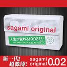 熱銷推薦 sagami 相模元祖 002超激薄 衛生套 保險套 12片裝 【DDBS】