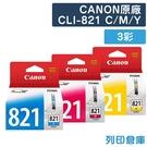 原廠墨水匣 CANON 3彩 CLI-821 C+CLI-821 M+CLI-821 Y /適用 CANON MX876/IP3680/iP4760/MP545/MP568