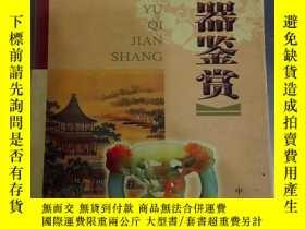 二手書博民逛書店罕見玉器鑑賞·下Y4660 鍾見慈 中國鑑賞出版社 出版2003