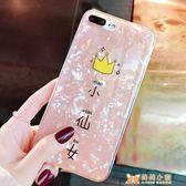 手機殼小仙女蘋果x手機殼iPhone7plus個性潮女8p可愛6s簡約軟殼    萌萌小寵