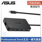 ASUS 原廠 ZS600KL Professional Dock 電競 手機 五合一 擴充 基座