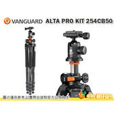 VANGUARD 精嘉 ALTA 阿爾塔 Pro 254CB50 碳纖維 專業型腳架套組 載重6KG 黑色 低角度 三腳架 附腳架袋