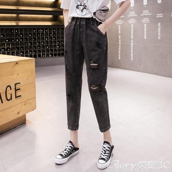 七分褲子女夏2021新款學生寬鬆破洞牛仔褲小個子鬆緊腰哈倫褲薄款 榮耀