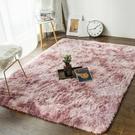 雜色扎染漸變地毯客廳茶幾墊網紅長毛可水洗滿鋪臥室 現代北歐ins
