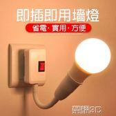 小夜燈 LED節能燈泡床頭燈壁燈插座式插電帶開關樓梯廚房照明餵奶小夜燈 榮耀3c
