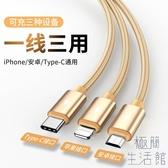 2條裝 傳輸線三合一充電線器手機快充蘋果安卓三頭多頭車載【極簡生活】