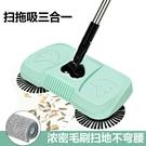 手推掃地機 手推掃把簸箕套裝組合掃地機手...