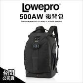 Lowepro 羅普 Flipside 500 AW 火箭旅行家 雙肩後背包 相機包 攝影包 公司貨 ★24期免運★薪創數位