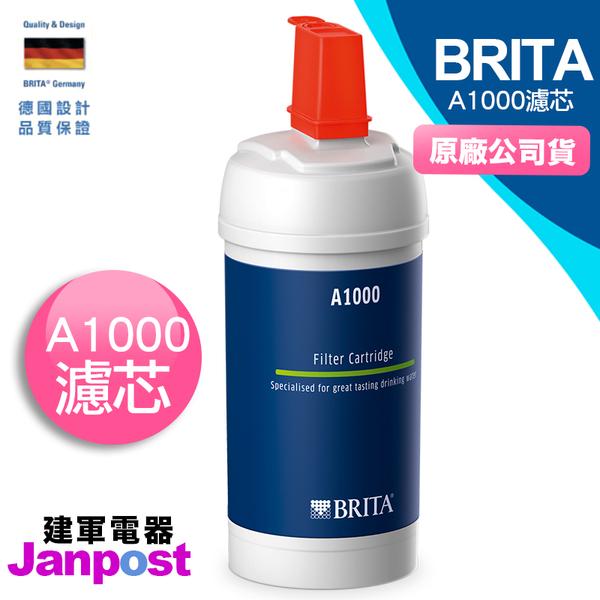 【建軍電器】德國 Brita A1000濾芯 mypure A1 長效型除水濾水系統 濾芯 濾心 濾網