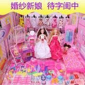 芭比娃娃換裝芭比娃娃套裝大禮盒兒童女孩衣服玩具洋娃娃婚紗公主別墅城堡XW(行衣)