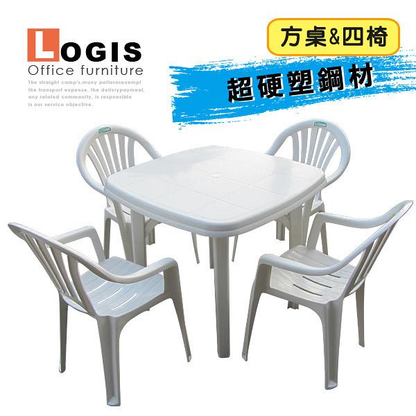 *邏爵* BL50 庭園休閒桌椅組 戶外專用 一桌四椅 方桌款 抗UV! 可置傘架 輕巧便利~*