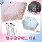 【雨眾不同】三麗鷗 雙子星折傘 三折傘 ...