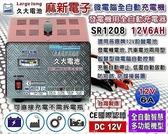 ✚久大電池❚麻新電子 SR1208 12V微電腦全自動大樓發電機電池專用充電機 低壓自動啟動