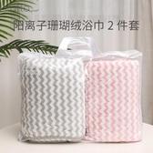 【湘姐百萬補貼】古田兔陽離子珊瑚絨浴巾兩件套