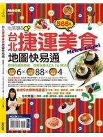 二手書博民逛書店 《台北捷運美食地圖快易通》 R2Y ISBN:9862890266│墨刻編輯室
