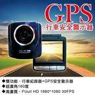 時尚星兩用GPS行車安全警示器+行車記錄器H9實用款-HD1080高畫質行車記錄器
