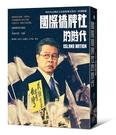 國際橋牌社的時代:90年代台灣民主化歷程...