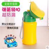 嬰幼兒童便攜式車載小便器尿壺尿盆外出BS18070『時尚玩家』