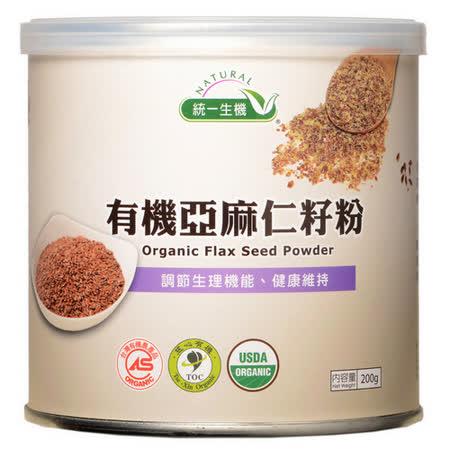 統一生機~有機亞麻仁籽粉200公克/罐~特惠中~特惠中