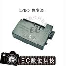 【EC數位】Canon LP-E5 假電池 LPE5 EOS 1000D 450D 500D 5000D Kiss X2