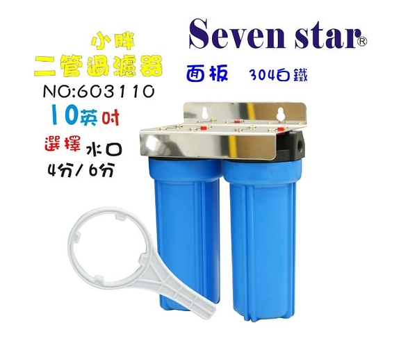 淨水器10英吋小胖二管過濾器濾殼組地下水過濾器濾水濾心貨號:603110【Seven star淨水網】