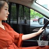汽車用遮陽簾車窗磁吸式防曬隔熱遮陽擋小車擋光簾遮光【小檸檬3C】