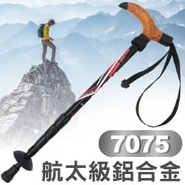 【WALKER COMPACT 超輕量 7075 5航太級鋁合金 避震登山仗】VS752/健行手杖/散步拐杖/鎢鋼頭杖尖
