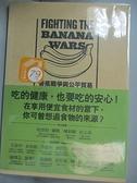【書寶二手書T3/社會_BL8】香蕉戰爭與公平貿易_哈里特.蘭姆