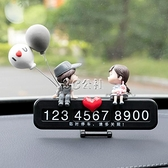 臨時停車號碼牌挪車電話車載車用汽車停靠卡創意車內裝飾用品大全
