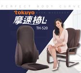 ⦿超贈點12倍送⦿ tokuyo TH-520   摩速椅L