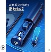 真無線藍芽耳機單雙耳微小型隱形入耳式無線觸控運動跑步迷你超長 聖誕節免運