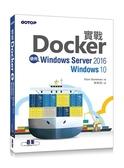 (二手書)實戰Docker 使用Windows Server 2016/Windows 10