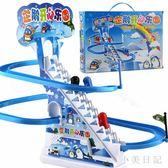 電動小企鵝爬樓梯音樂滑梯軌道玩具小企鵝上樓梯兒童節益智玩具車 aj3591『小美日記』