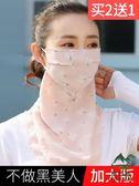 防曬口罩護頸夏季女士防曬面罩薄款全臉遮陽脖子面紗【步行者戶外生活館】
