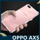 OPPO AX5/AX5s 6D氣囊防摔空壓殼 軟殼 四角加厚氣墊 全包款 矽膠套 保護套 手機套 手機殼 歐珀